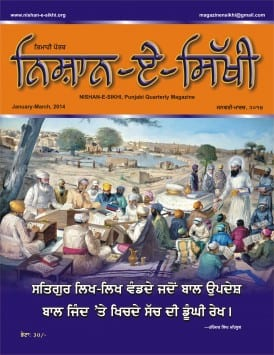 Title of 'Nishan-E-Sikhi' Magazine