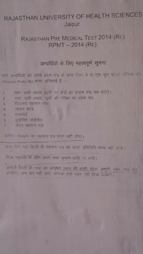 2014-07-31-rajasthan