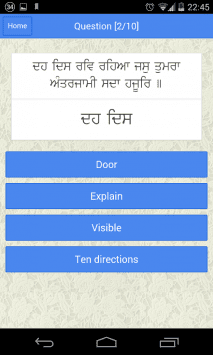 New Android App Aims to Help Understand Gurbani Meanings
