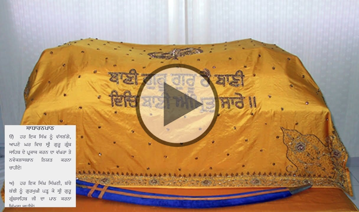 essay on guru angad dev ji Guru nanak dev ji is the founder of the religion of sikhism and is the first of the ten sikh gurus he travelled to places far and wide teaching people the message of one god who dwells in every one of god's creations and constitutes the eternal truth.