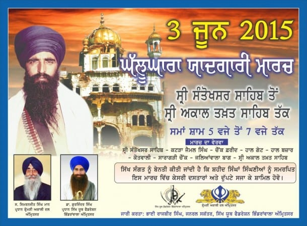 'Ghallughara Remembrance March' on June 3 by Sikh Youth Federation Bhindranwale