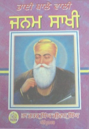 Sale of banned book on Guru Nanak Dev Jee Erupts controversy
