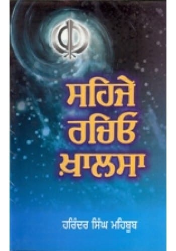 English Version of Prof Harinder Singh Mehboob's Book Released