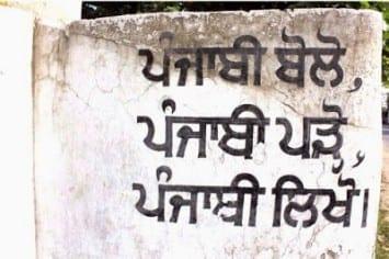 Punjabi Bolo