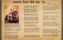 ਦਸਮੇਸ਼ ਪਿਤਾ ਤੇਰੇ ਦਰ 'ਤੇ – Poem by Bhai Satwinder Singh Bhola