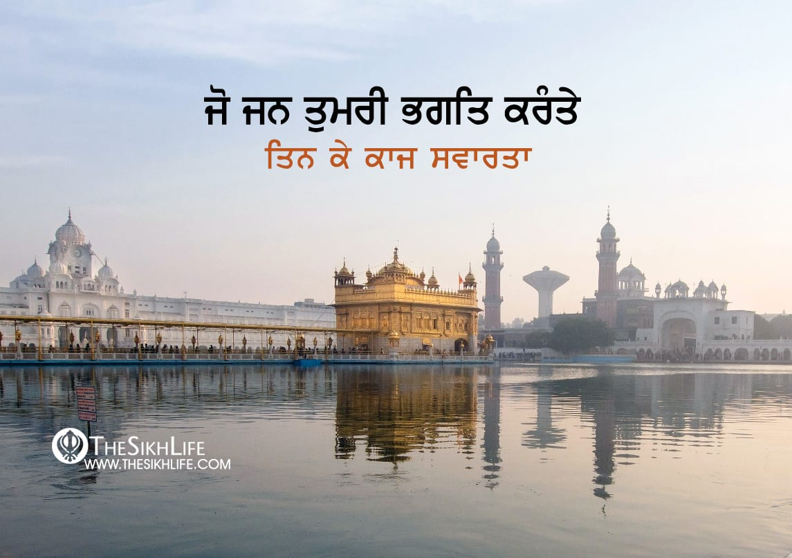 guru granth sahib ji pdf with meaning