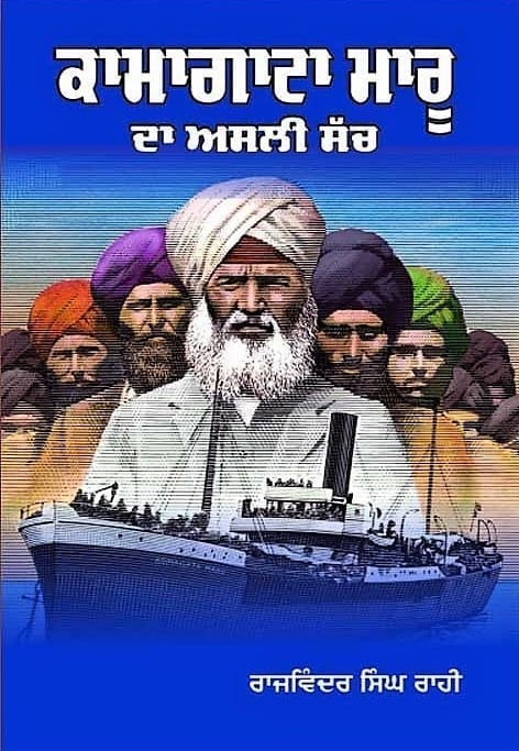 New Book Release With New Facts On Komagata Maru In Canada | Sikh24 com